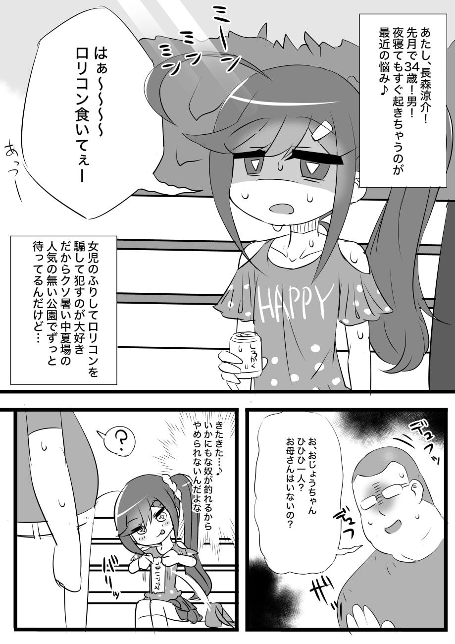 ○リコンの童貞を食い散らかすエッチな女装おじさん