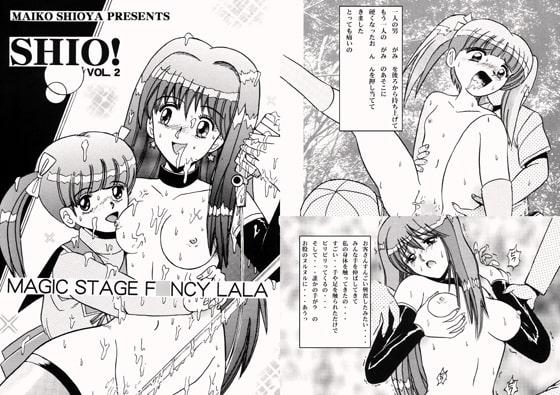【新着同人誌】SHIO!vol.2のトップ画像