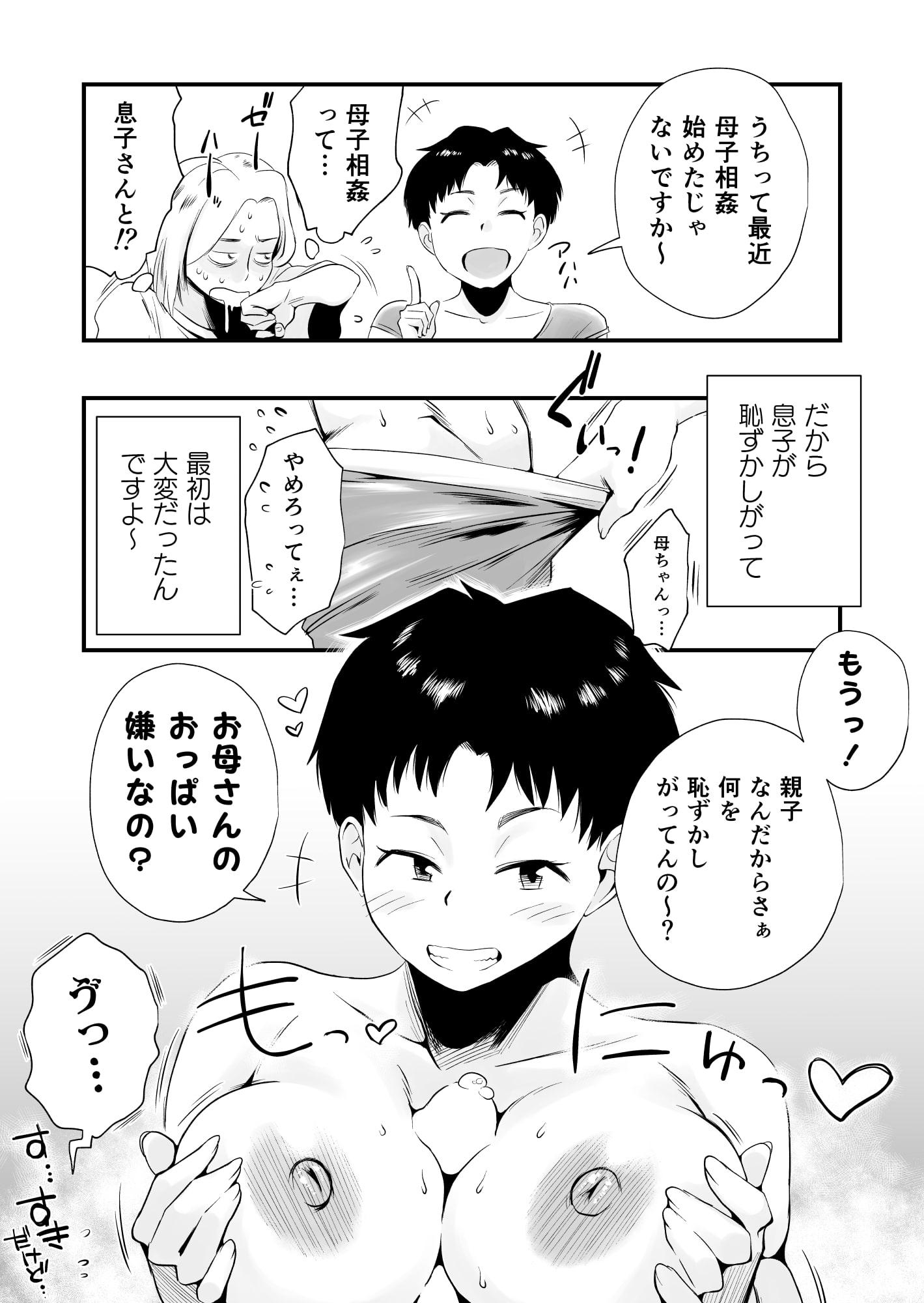 どのママが好き?~山口家の場合~
