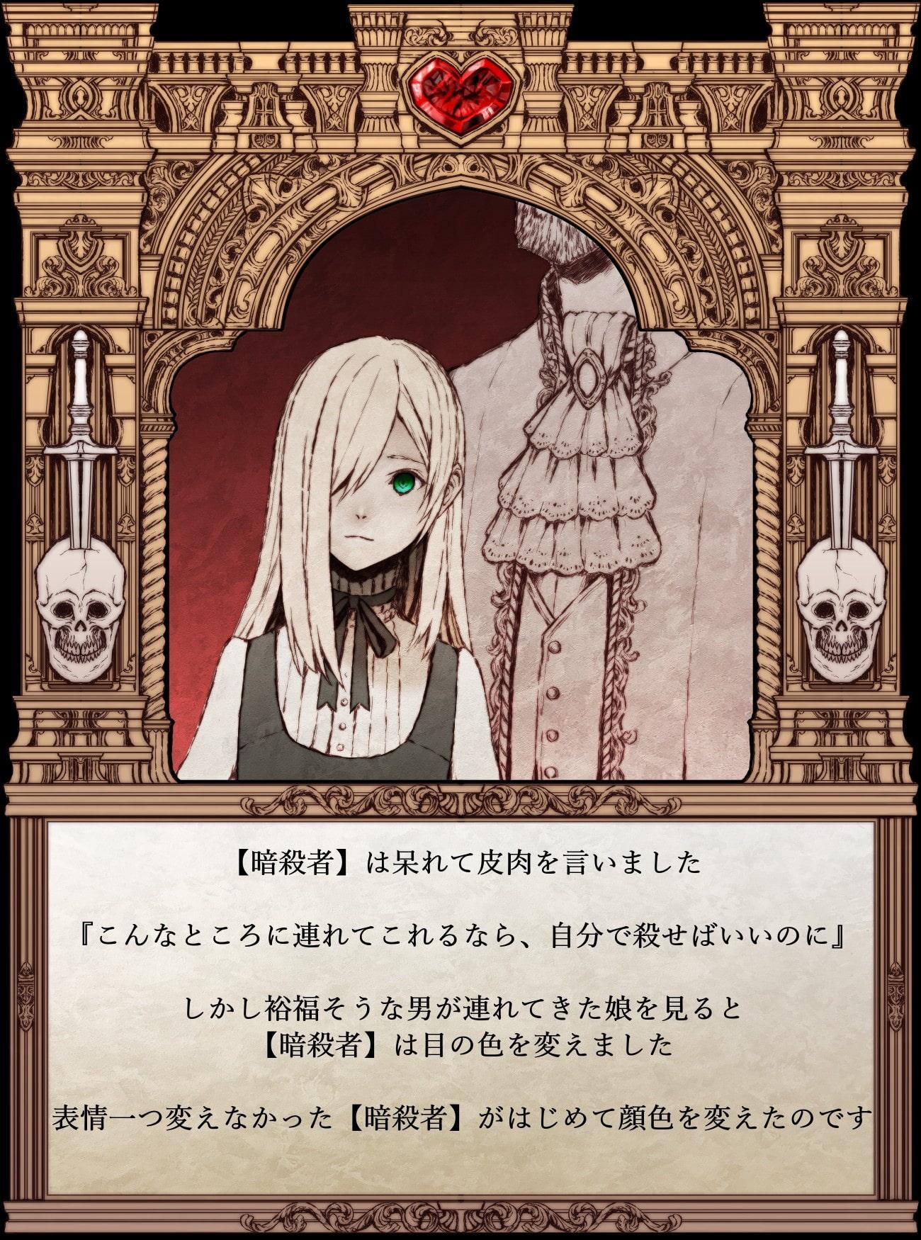 【絵本】暗殺者とアケヤの心臓