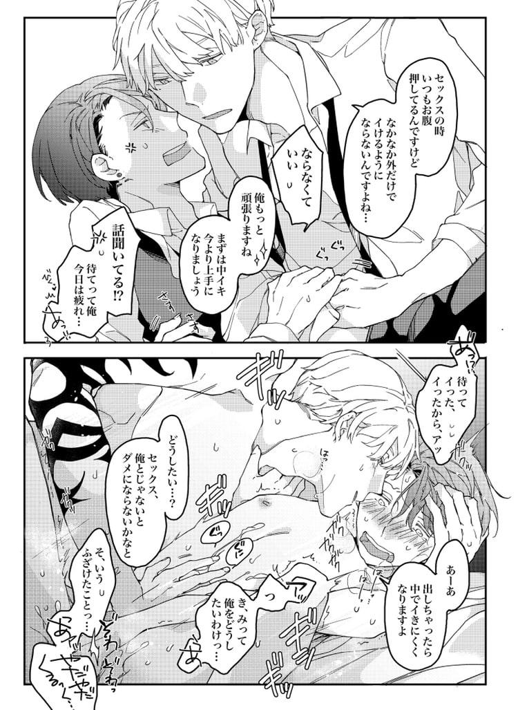 サラリーマン×バーテンダーの即堕ち2コマBLまとめ本#1