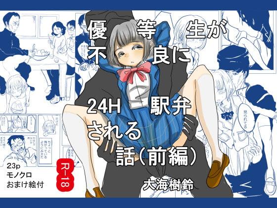 【新着同人誌】優等生が不良に24H駅弁される話(前編)のトップ画像