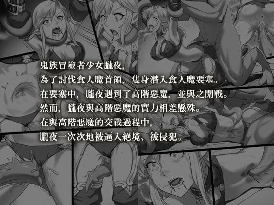 【中文版】討伐ノート 魂の砂時計編 / 討伐筆記 靈魂沙漏篇
