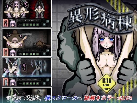 【新着同人ゲーム】異形病棟 SILENCE OF THE DAMNEDのトップ画像