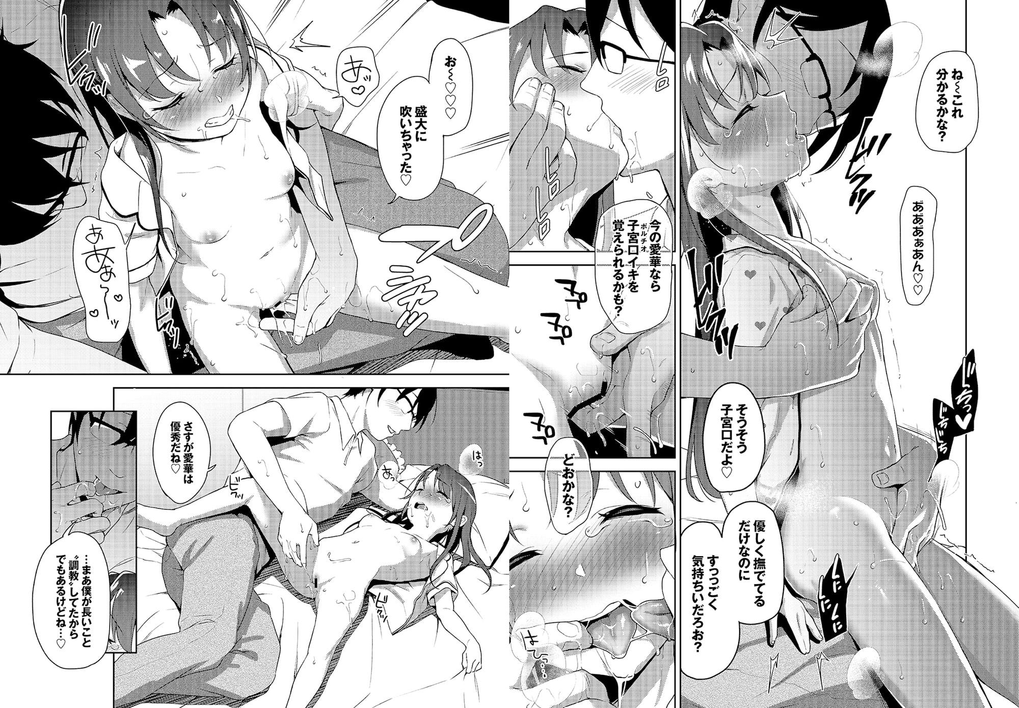 あいかと叔父さん~寝ている間に花嫁修行~02