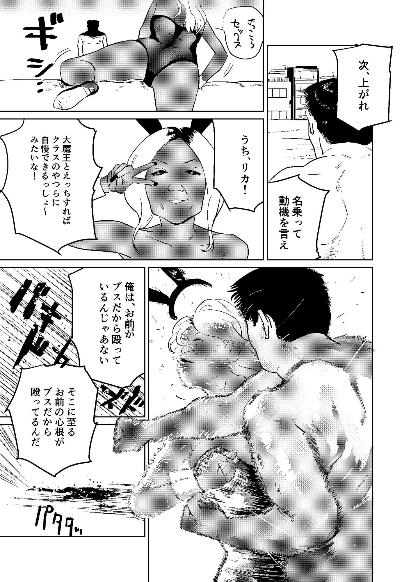 セックス大魔王3