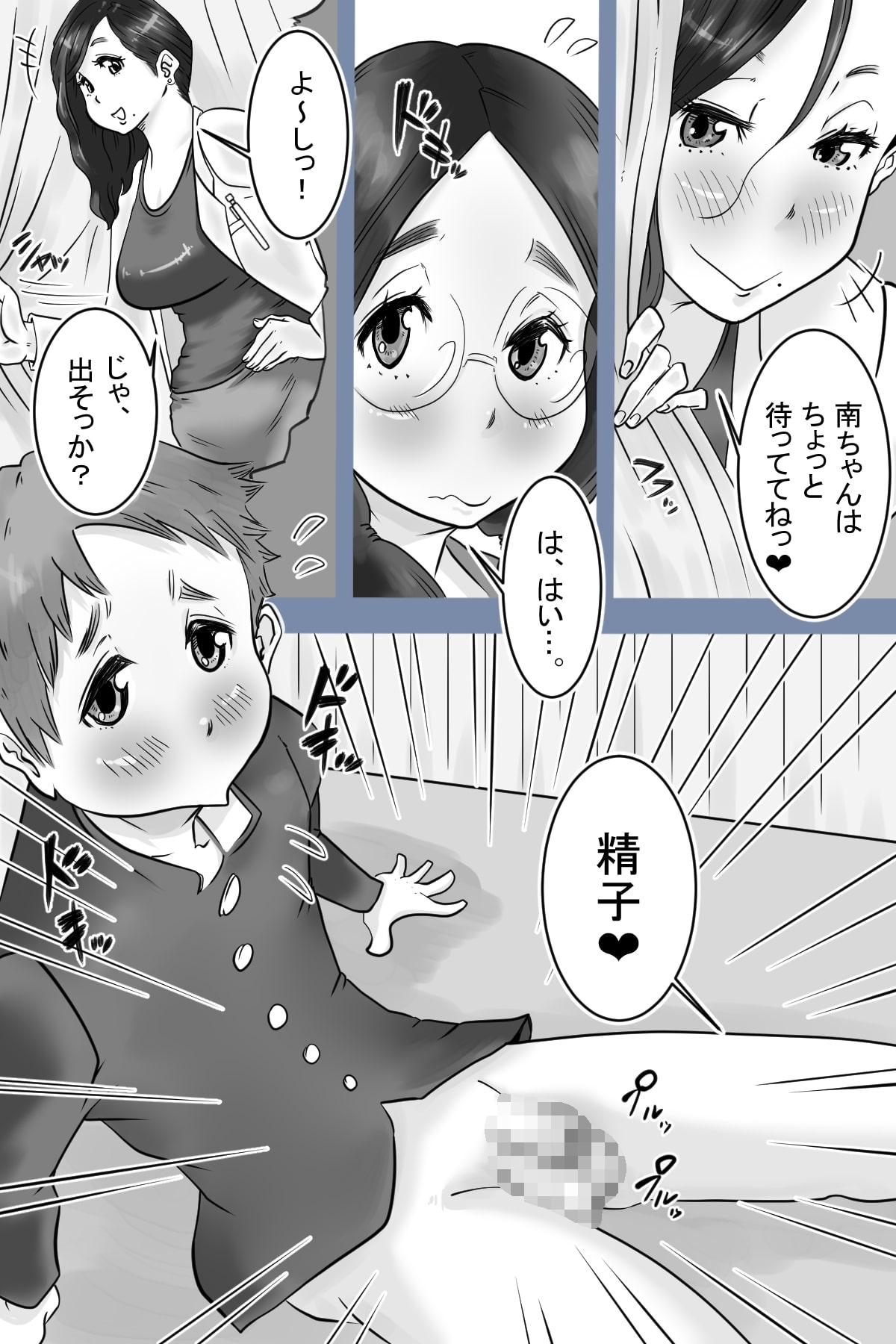 保健委員南ちゃんの吐精日誌のサンプル画像