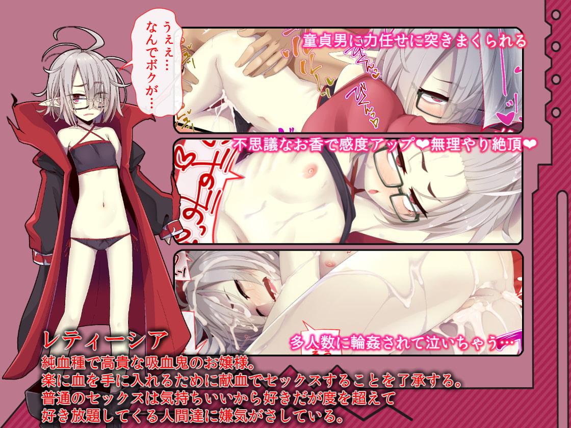 【幻想グラフィックス】だらだら吸血鬼PLUS 献血でHさせてくれるお嬢様