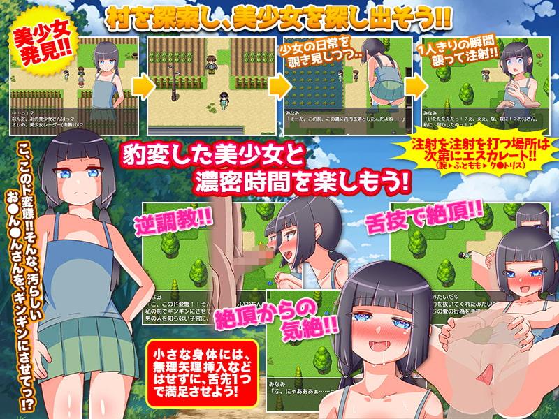 田舎の村で少女が一人きりになる瞬間を狙ってビッチ化注射をする追跡ゲーム