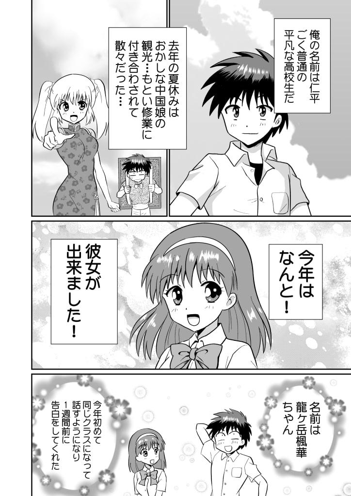 続・威風凛々(DL版)のサンプル画像4
