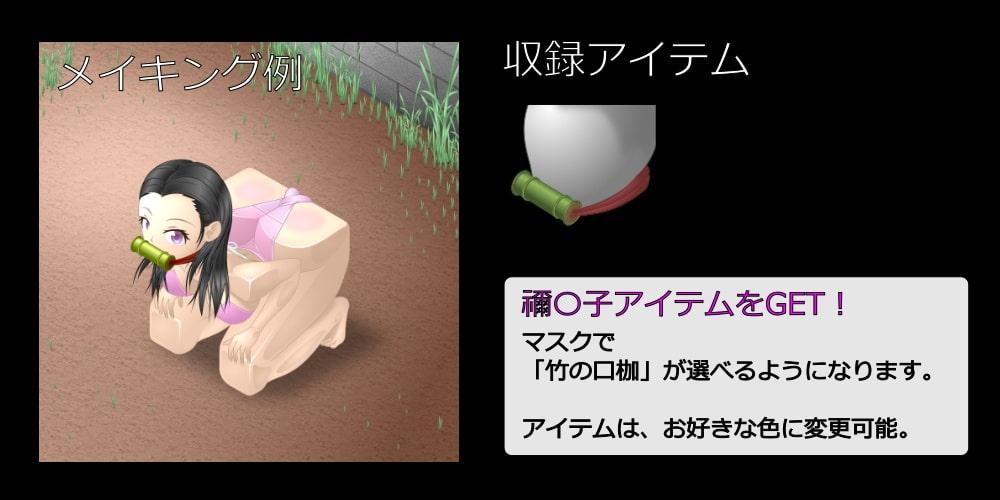 箱入娘 DLC01 禰〇子の口枷