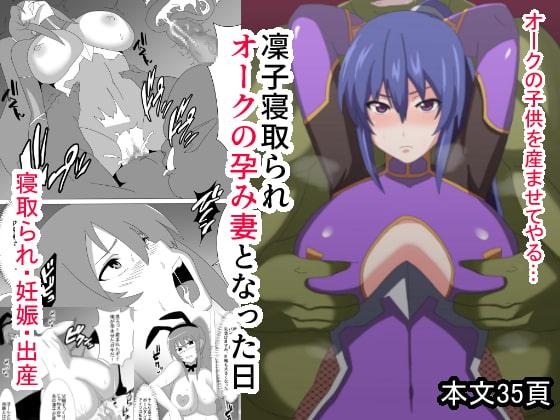 RJ307792 凜子寝取られ オークの孕み妻となった日 [20201201]