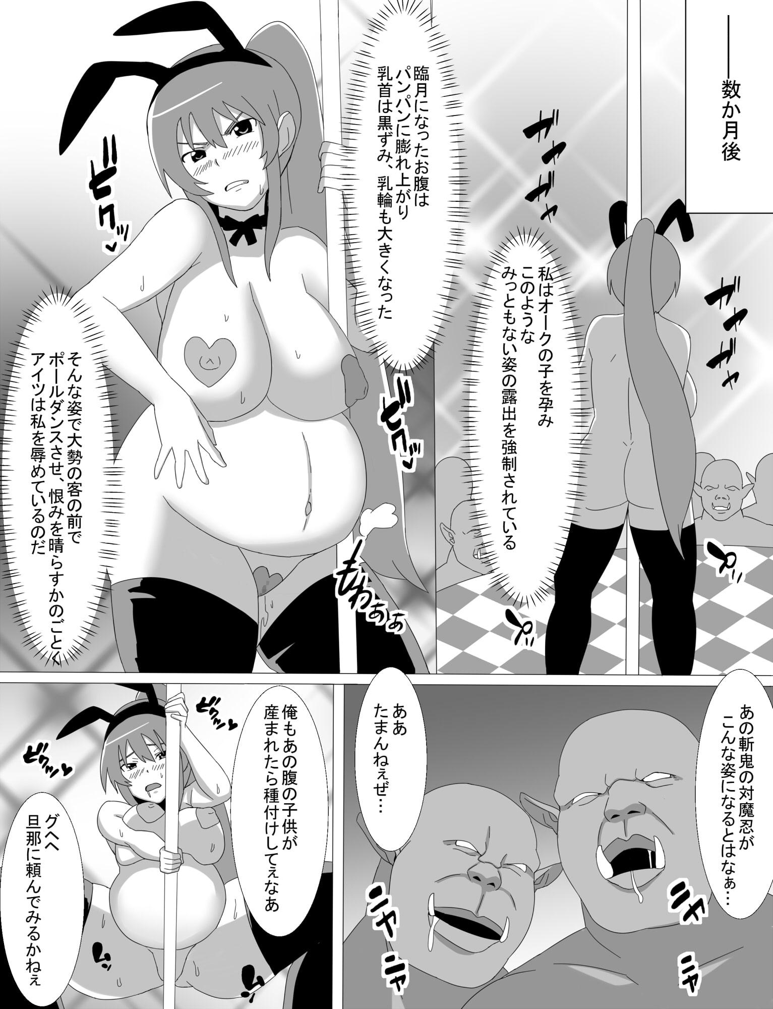 凜子寝取られ オークの孕み妻となった日のサンプル画像