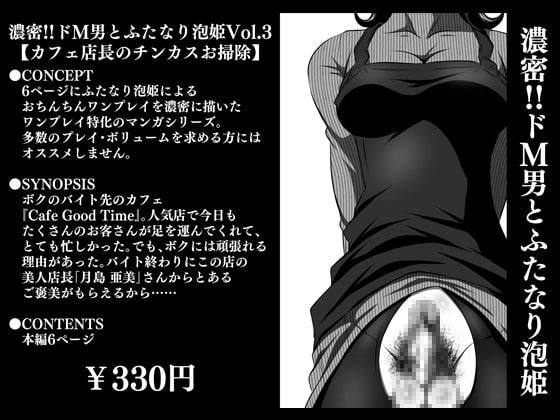 濃密!!ドM男とふたなり泡姫Vol.3【カフェ店長のチンカスお掃除】のタイトル画像