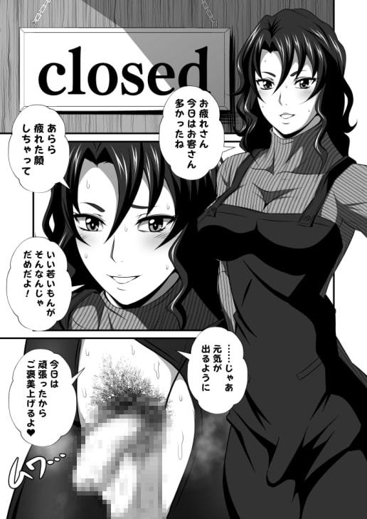 濃密!!ドM男とふたなり泡姫Vol.3【カフェ店長のチンカスお掃除】のサンプル画像1