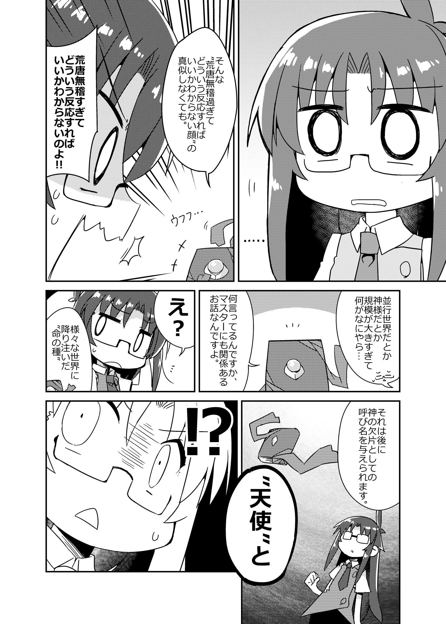 超天使魔法少女マジカルフェザー5