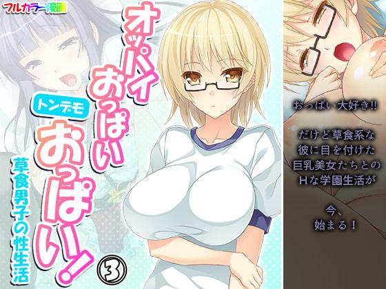 【新着同人誌】オッパイおっぱいトンデモおっぱい!草食男子の性生活 3巻のトップ画像