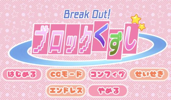 【新着同人ゲーム】BreakOut!○女くずしのトップ画像