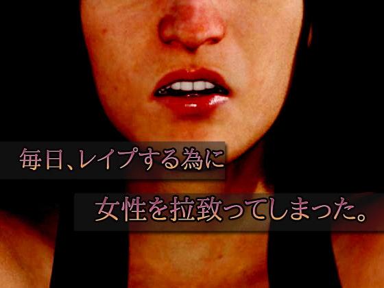 美女を監禁強姦事件~断面図あり~オナニー用ミニゲームのサンプル画像1