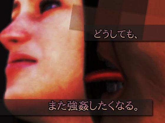 美女を監禁強姦事件~断面図あり~オナニー用ミニゲームのサンプル画像2