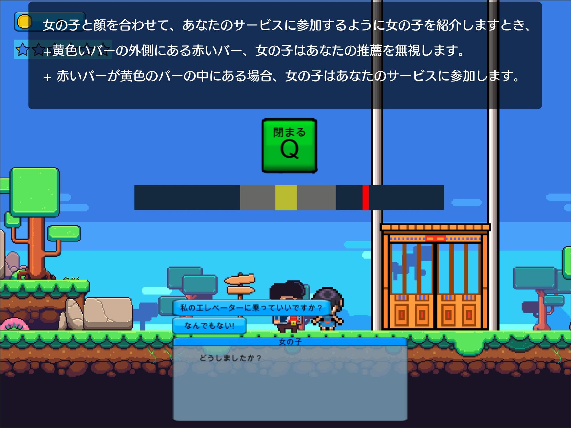 エレベーターで立ち往生している女の子にセックスする。 (Eka) DLsite提供:同人ゲーム – シミュレーション