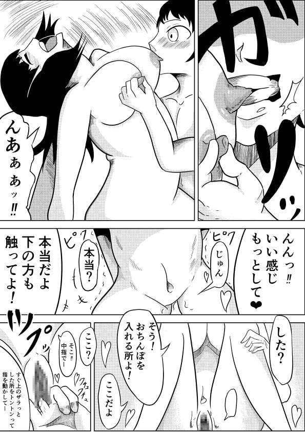 おねショタ紛らし性活!のサンプル画像3
