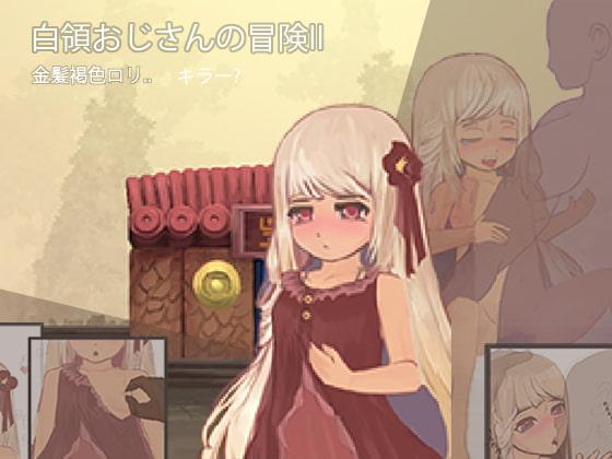 白領おじさんの冒険II (危険な!?金髪褐色ロリ) (50work) DLsite提供:同人ゲーム – アドベンジャー