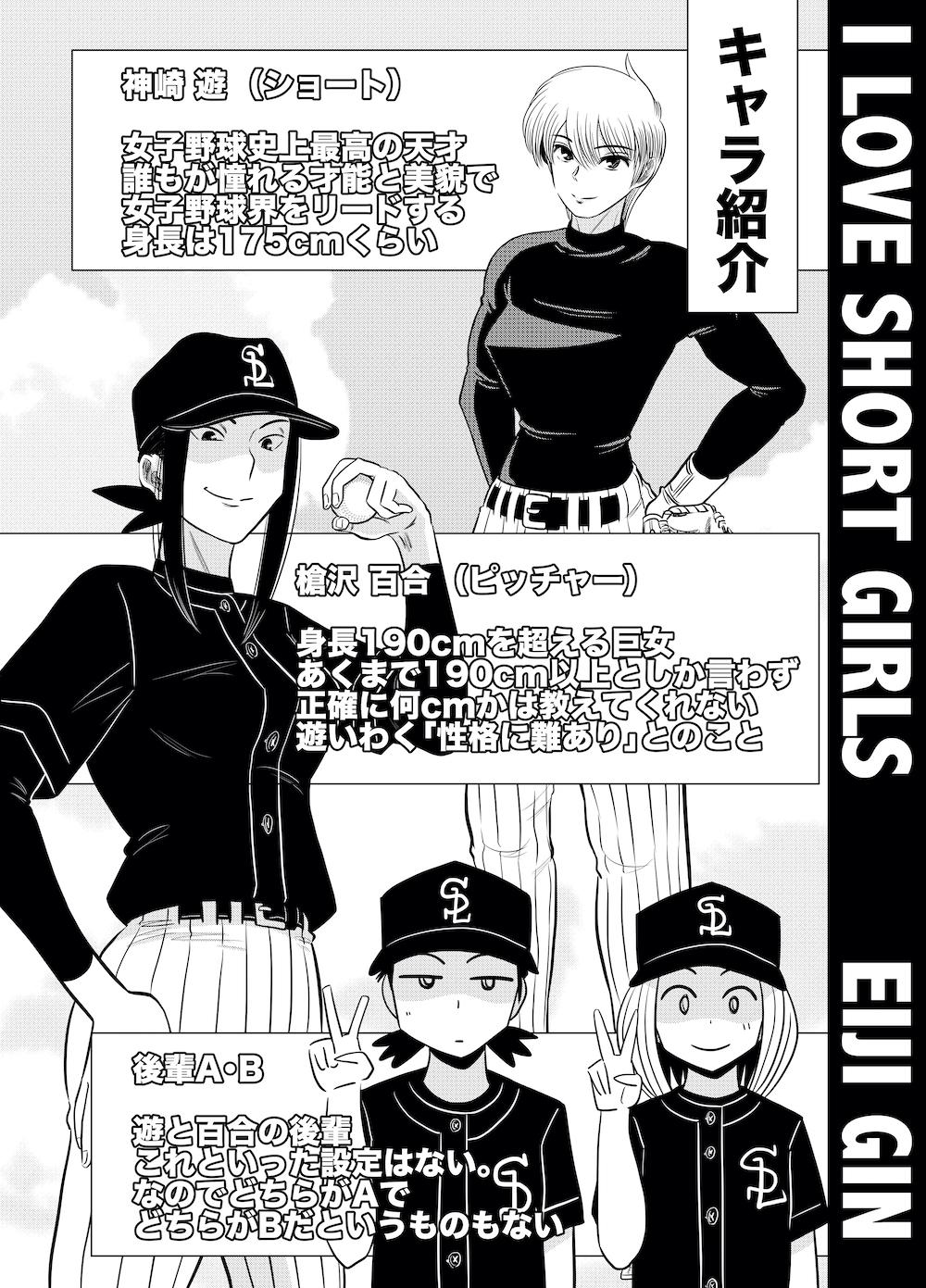 【スポーツ女子×百合】ショートの女の子が好きだ!!!!!!(後攻)のサンプル画像