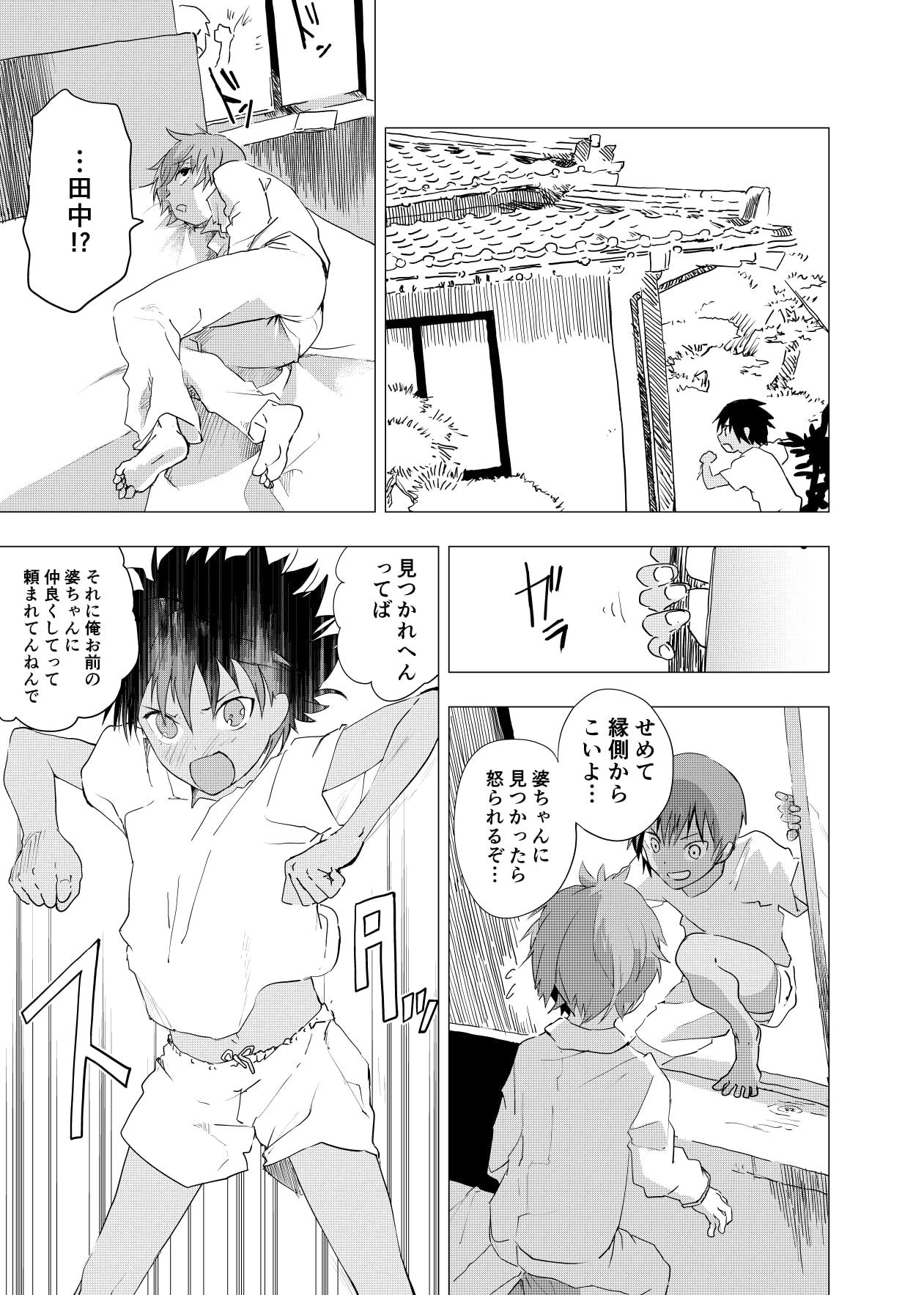田舎の受け少年と都会の攻め少年のエロ漫画【7話】