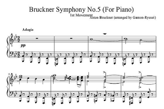 ブルックナー交響曲第5番ピアノアレンジ