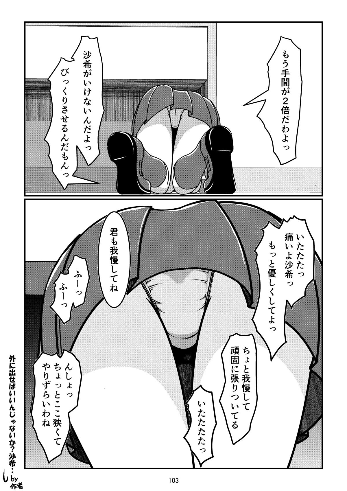 スプラッシュ2前編