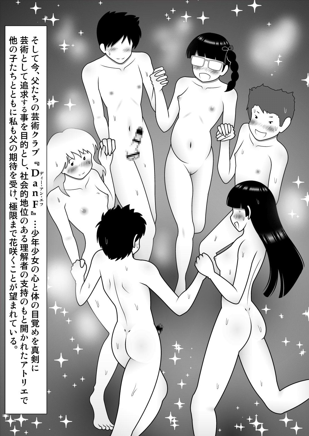 DanF-父娘の公開全裸ダンス-