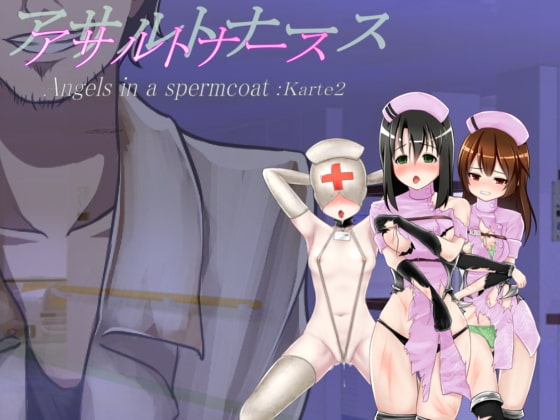 アサルトナース~Angels in a spermcoat~:Karte2