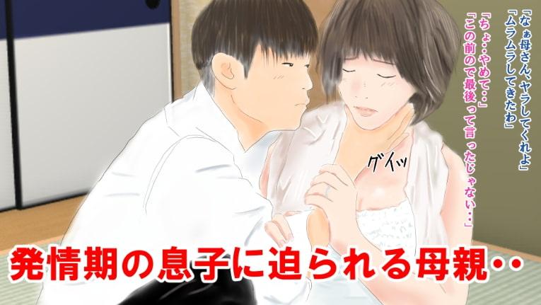 息子に肉便器される母親~美咲~【お母さん】
