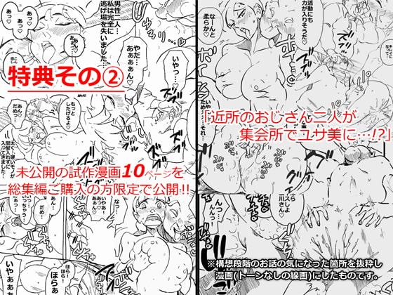 いじめっコンビ 総集編のサンプル画像