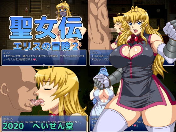 【新着同人ゲーム】聖女伝エリスの冒険2のトップ画像