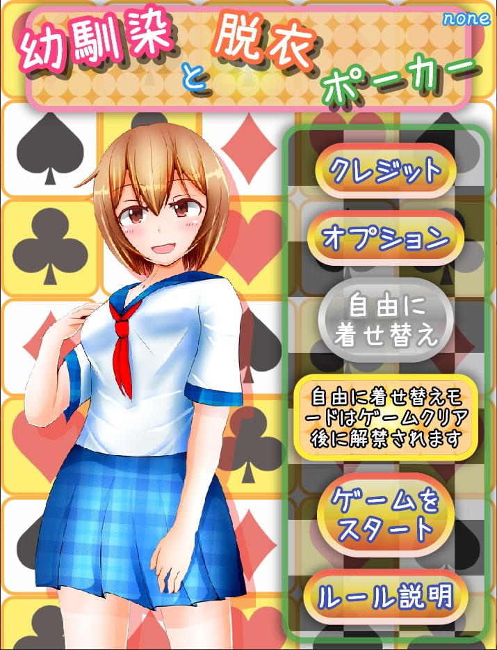 幼馴染と脱衣ポーカー (ボマゴェ) DLsite提供:同人ゲーム – テーブルゲーム