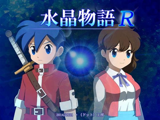 RJ308336 水晶物語R [20210702]