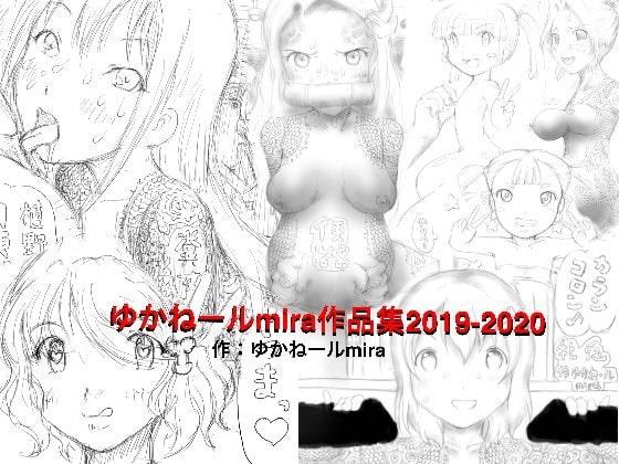 RJ308365 ゆかねールmira作品集2019-2020 [20201201]