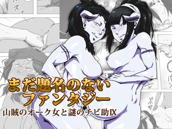 まだ題名のないファンタジー 山賊のオーク女と謎のチビ助IXのタイトル画像