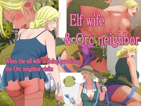 エルフ妻とオークの隣人