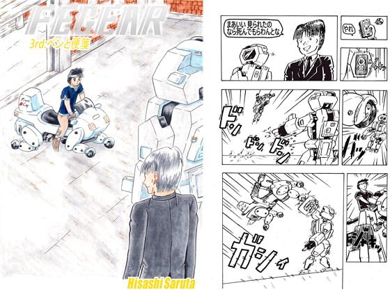 【新着同人誌】FEGEAR 3話「ペンと便箋」のトップ画像