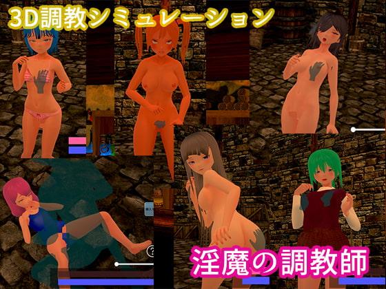 【新着同人ゲーム】淫魔の調教師のトップ画像