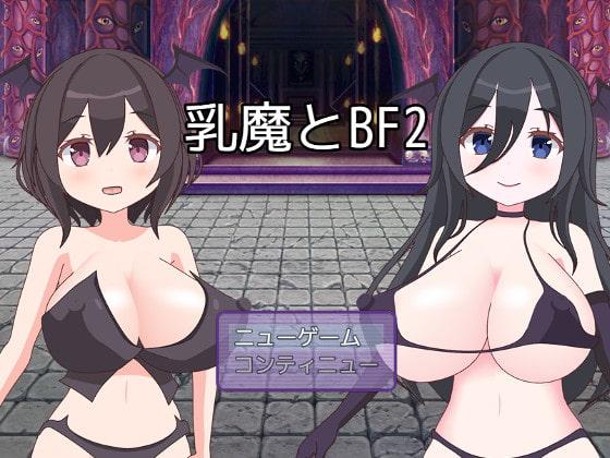 【新着同人ゲーム】乳魔とBF2のトップ画像
