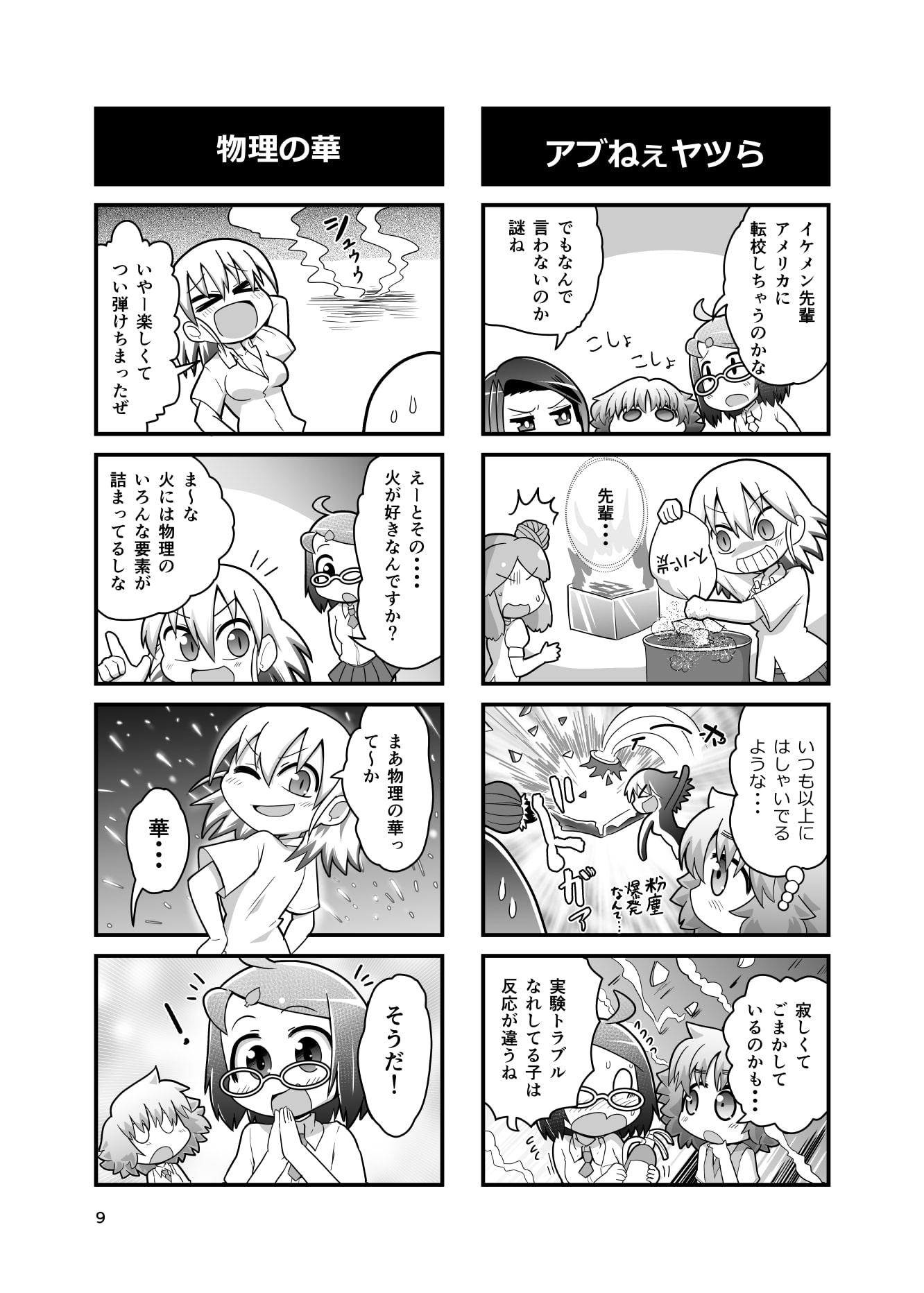 あいしゅた・ぷらいむ8のサンプル画像