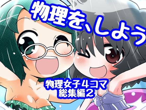【新着同人誌】あいしゅた・ぷらいむ総集編2(5~8)のトップ画像