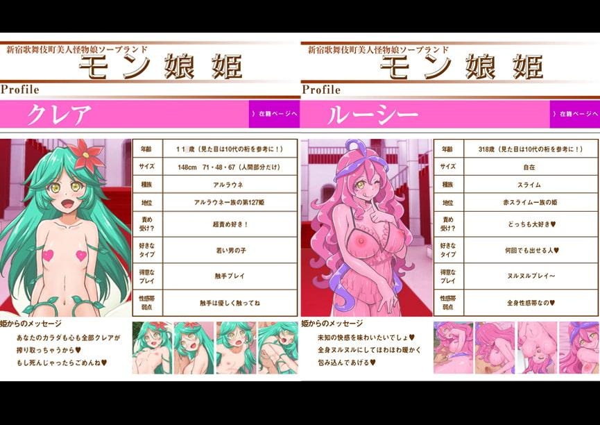 異世界ぬるんぬるん風俗モンスター娘の姫たち歌舞伎町ソープの泡姫になる