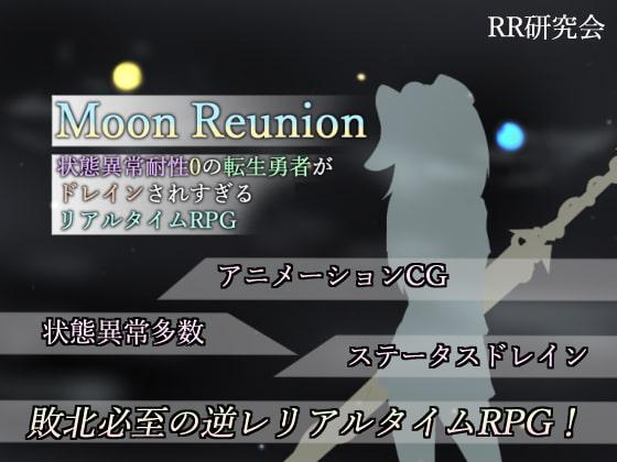 【新着同人ゲーム】Moon Reunion -状態異常耐性0の転生勇者がドレインされすぎるリアルタイムRPG-のトップ画像