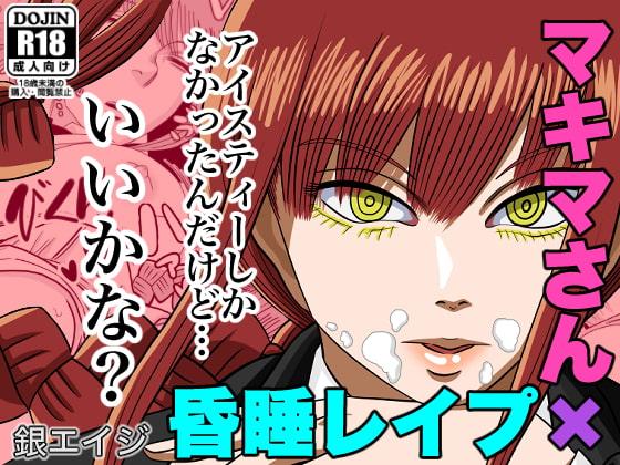 【新着同人誌】マキマさんレ〇プ!野獣と化した悪魔のトップ画像