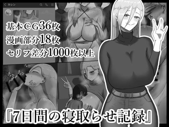 RJ309278 『7日間の寝取らせ記録』 [20201202]